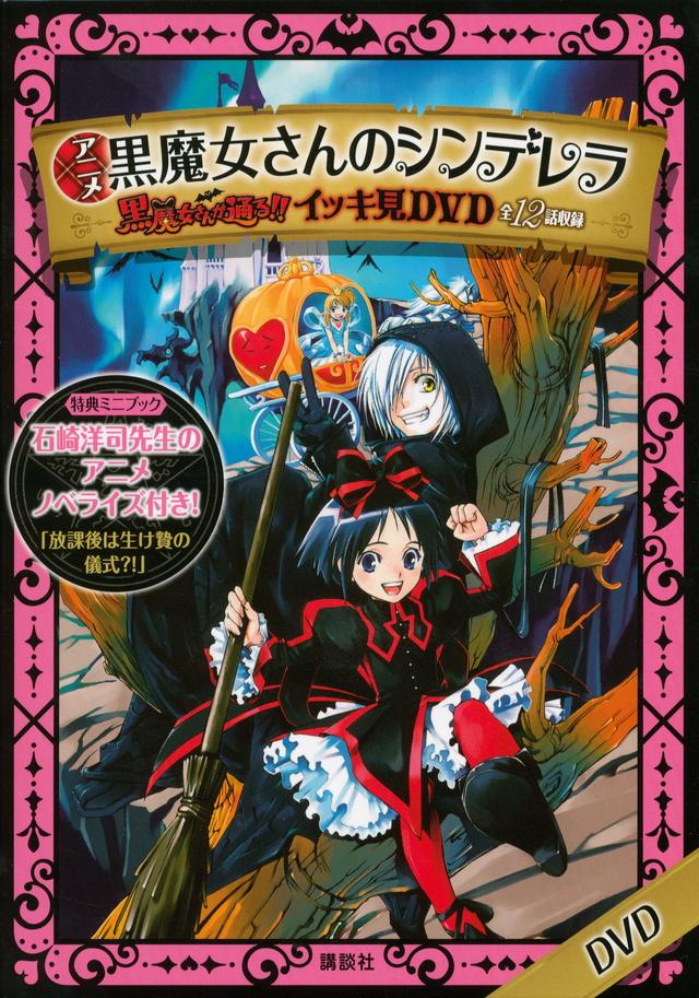 アニメ「黒魔女さんのシンデレラ」-「黒魔女さんが通る!!」イッキ見DVD-