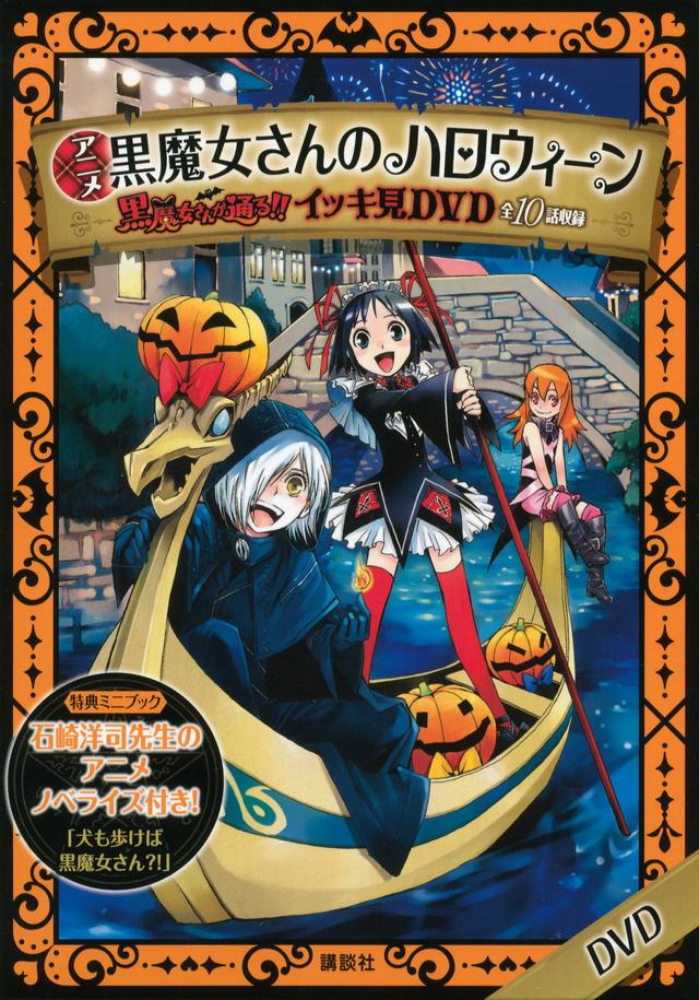アニメ「黒魔女さんのハロウィーン」-「黒魔女さんが通る!!」イッキ見DVD-