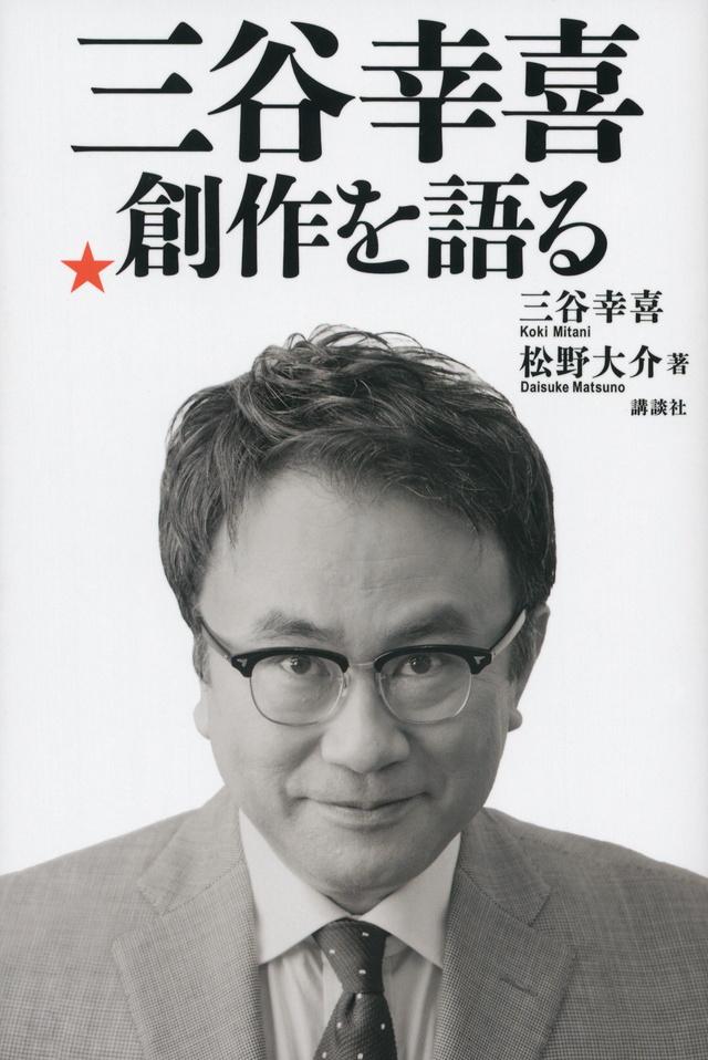 『真田丸』を生んだ三谷幸喜創作術。主要20作品を語る!