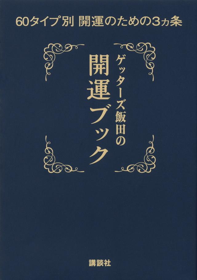 ゲッターズ飯田の開運ブック 60タイプ別開運のための3ヵ条