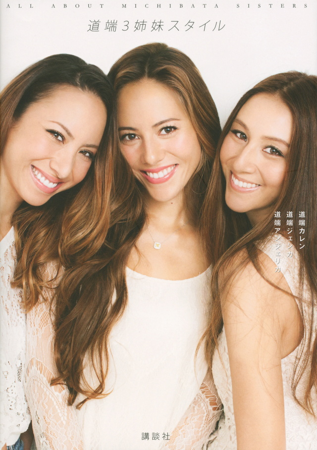 道端3姉妹スタイル ALL ABOUT MICHIBATA SISTERS