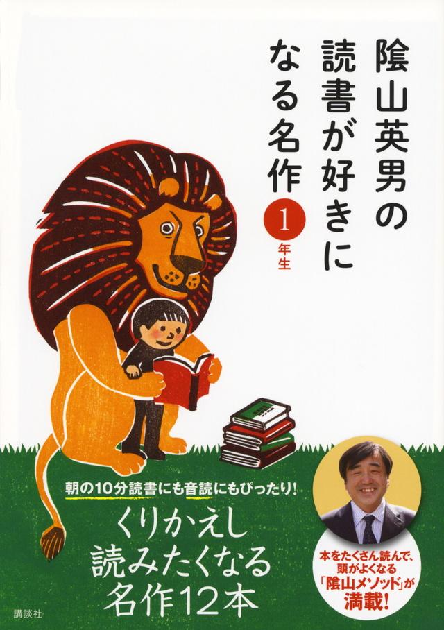 陰山英男の読書が好きになる名作1年生