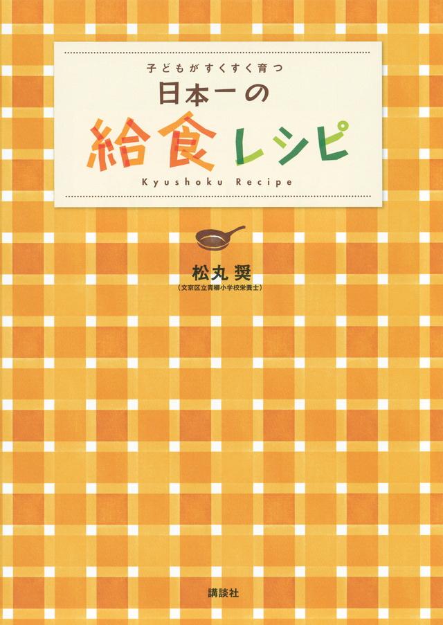 日本一の給食レシピ 子どもがすくすく育つ