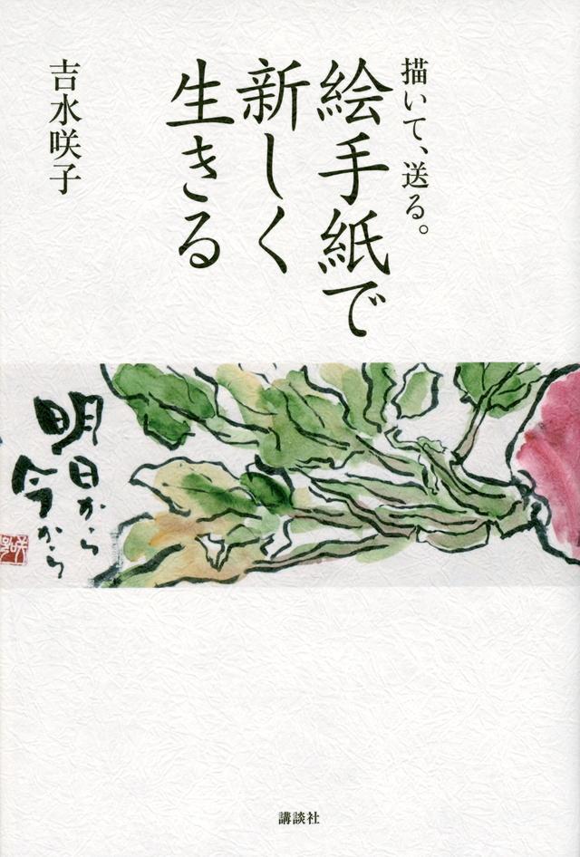 絵手紙で新しく生きる 描いて、送る。