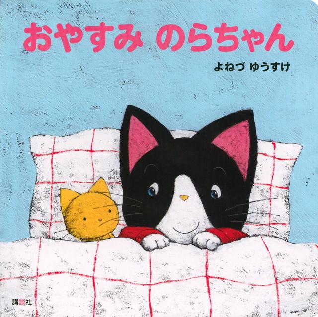 おやすみ のらちゃん
