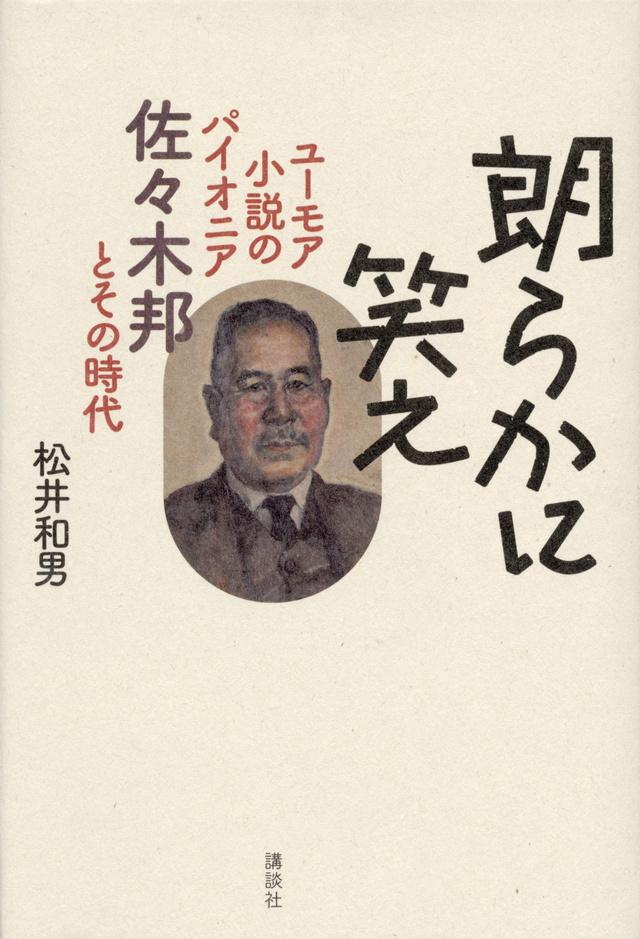 朗らかに笑え ユーモア小説のパイオニア 佐々木邦とその時代