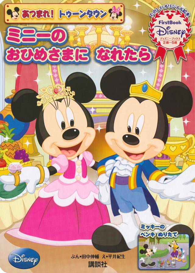 あつまれ! トゥーンタウン ミニーの おひめさまに なれたら First Book Disney (ディズニーブックス)