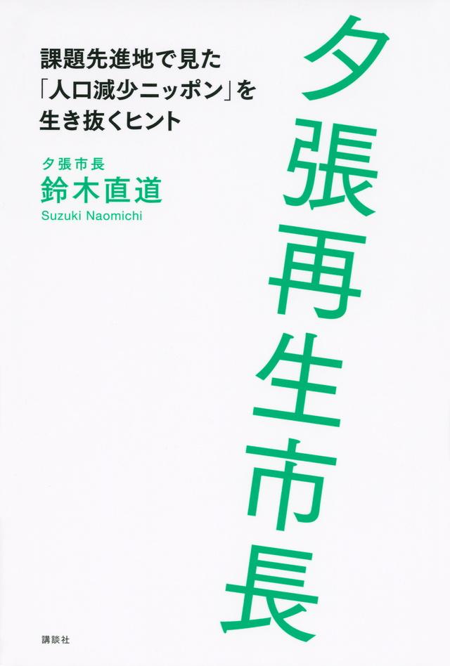 夕張再生市長 課題先進地で見た「人口減少ニッポン」を生き抜くヒント