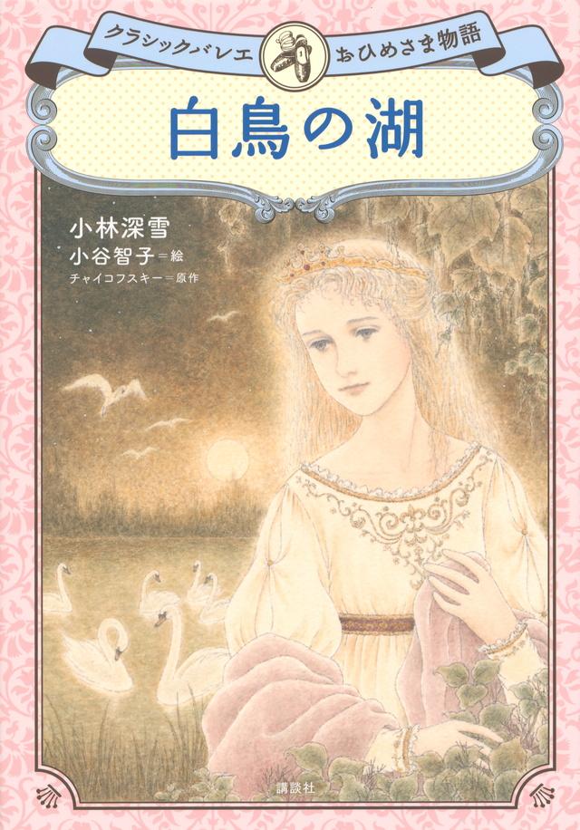 白鳥の湖 クラシックバレエおひめさま物語