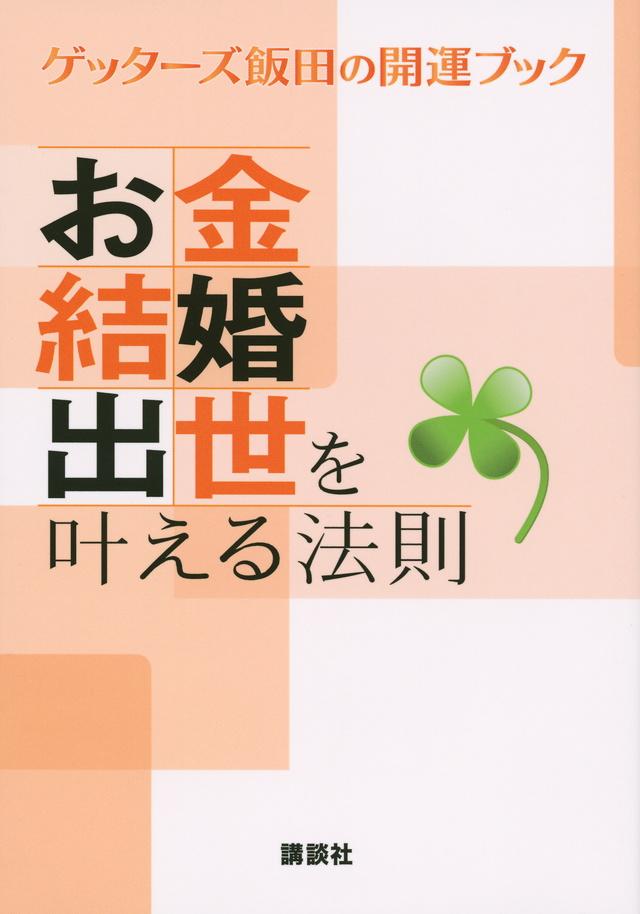 お金・結婚・出世を叶える法則 ゲッターズ飯田の開運ブック