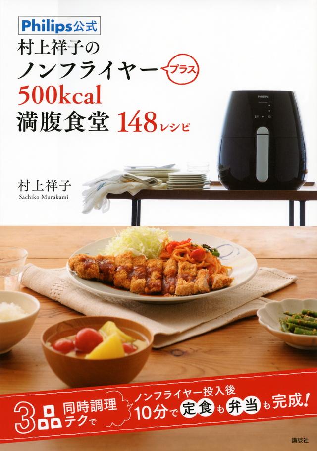 Philips公式 村上祥子のノンフライヤープラス 500kcal満腹食堂148レシピ