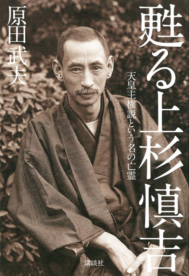 甦る上杉慎吉 天皇主権説という名の亡霊