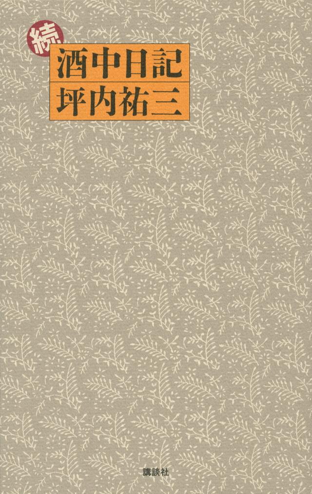 続・酒中日記