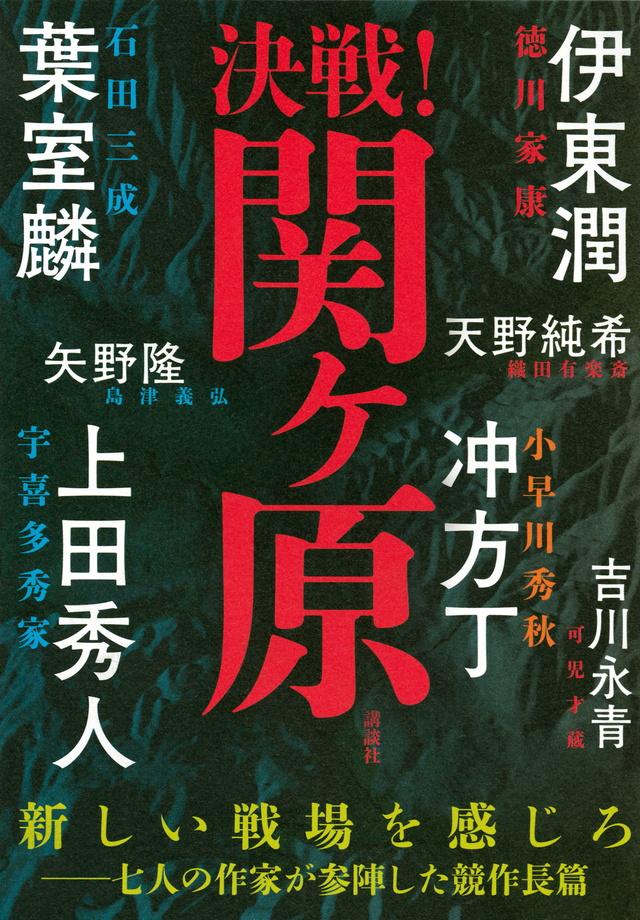 『決戦! 関ヶ原』書影