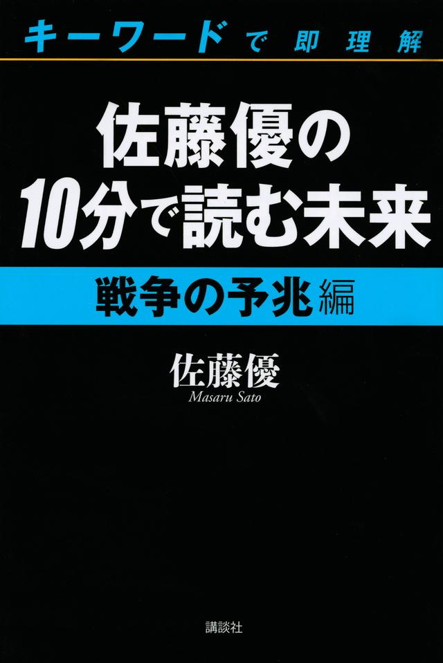 佐藤優の10分で読む未来 キーワードで即理解 戦争の予兆編