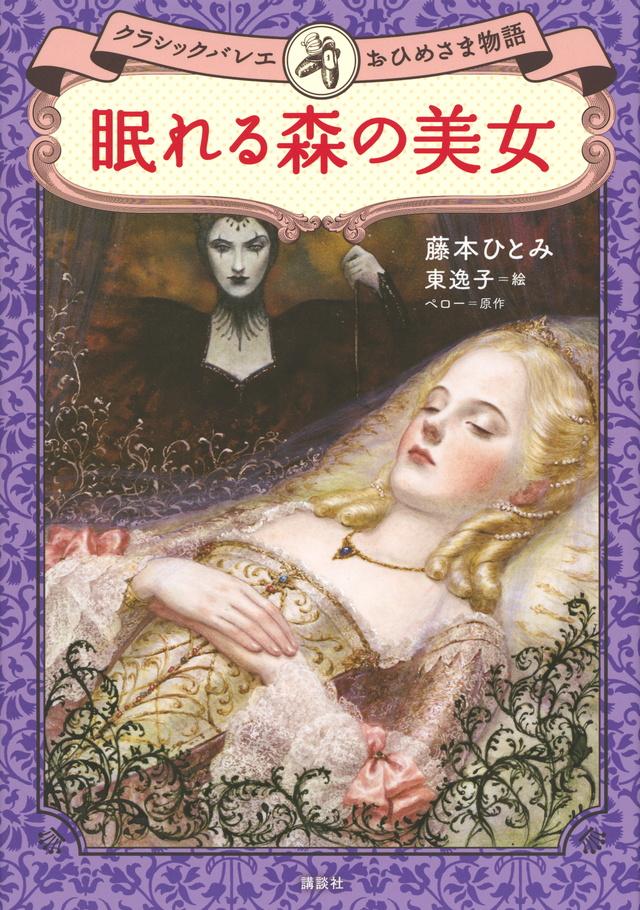 眠れる森の美女 クラシックバレエおひめさま物語