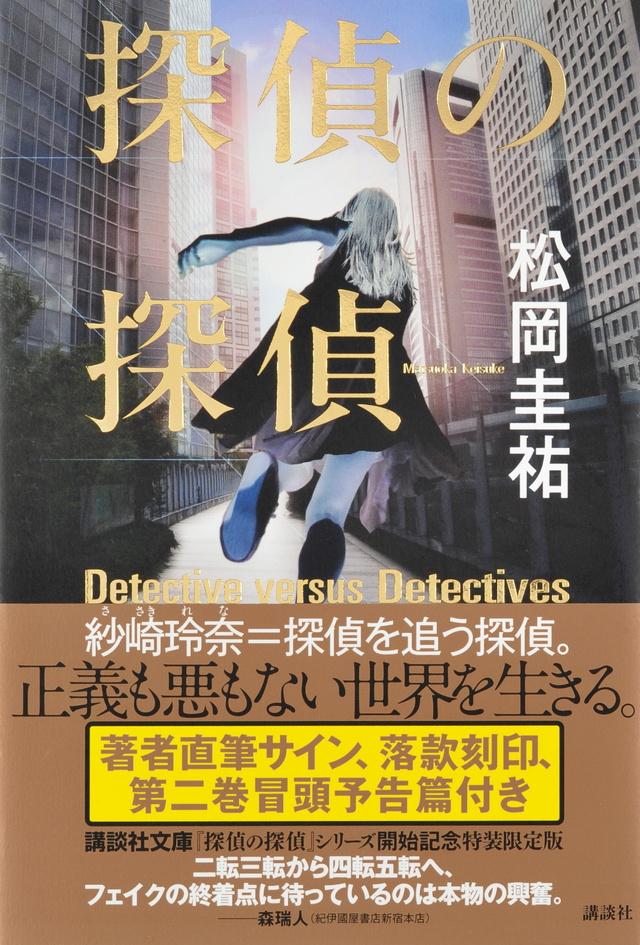 探偵の探偵 サイン入り特装限定版