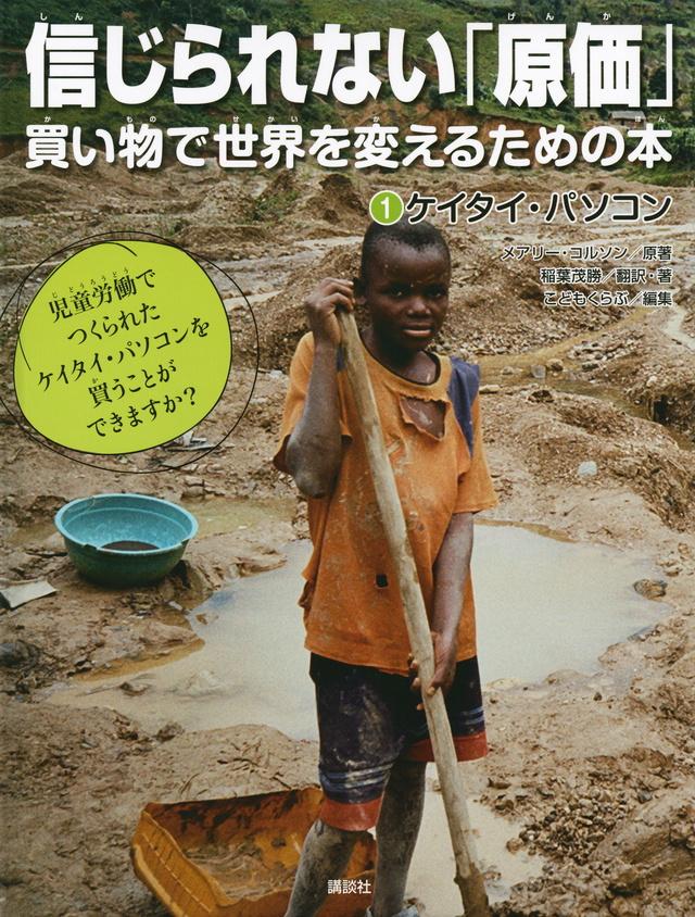 信じられない「原価」 買い物で世界を変えるための本 ケイタイ