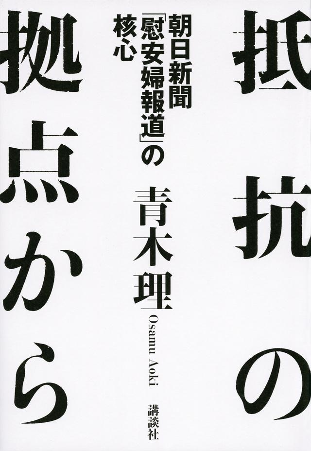 『抵抗の拠点から 朝日新聞「慰安婦報道」の核心』書影