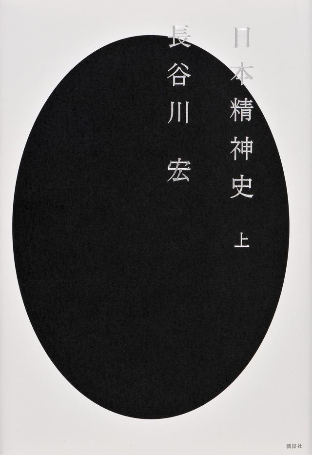 日本精神史(上)