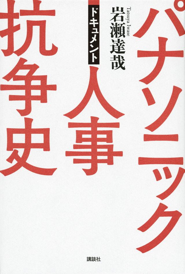 ドキュメント パナソニック人事抗争史