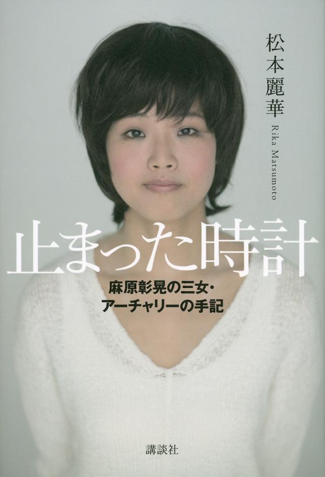 麻原彰晃の三女・アーチャリーの手記