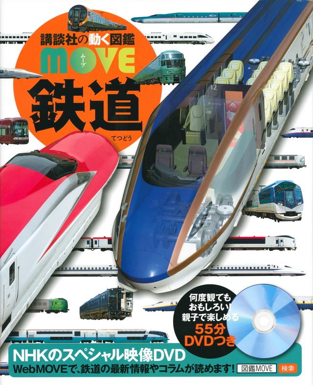 MOVE 鉄道