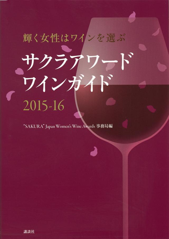 輝く女性はワインを選ぶ サクラアワードワインガイド2015-16