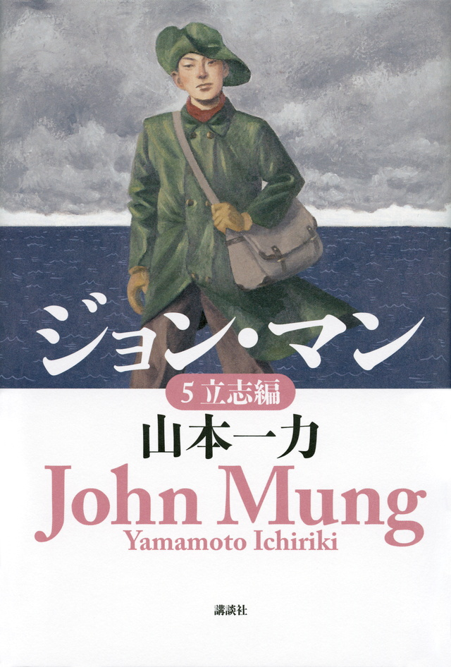 ジョン・マン 立志編