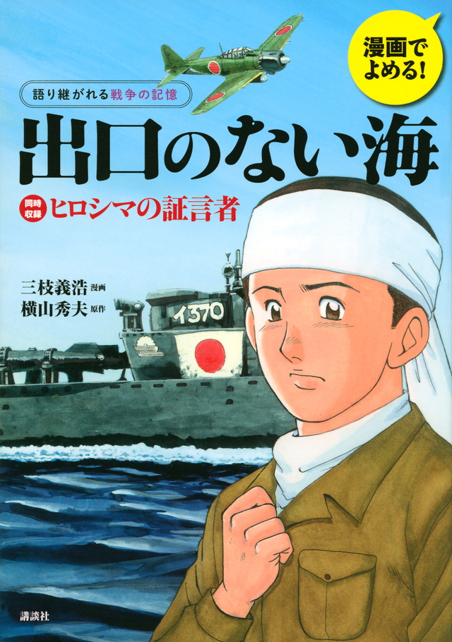 日本が起こしてきた戦争という歴史を忘れないことが戦争への道を歩かずにすむことなのです