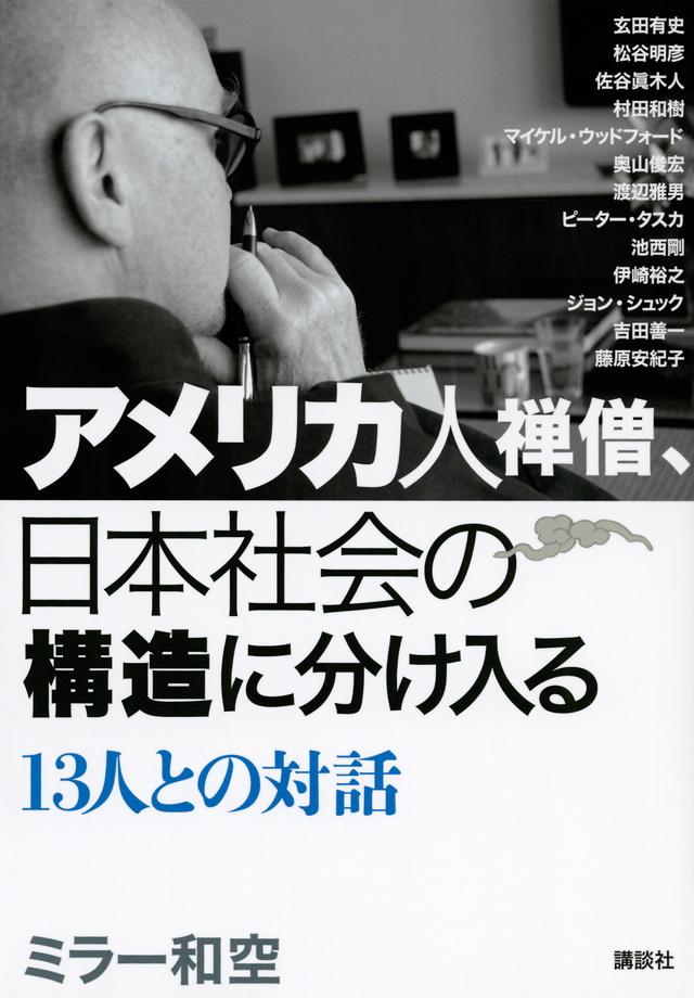 アメリカ人禅僧、日本社会の構造に分け入る 13人との対話