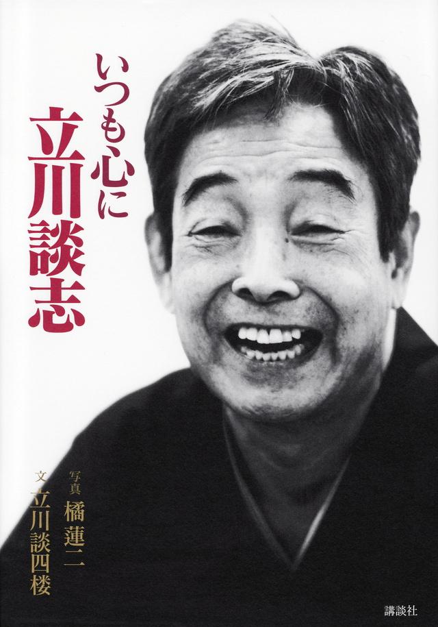 『いつも心に立川談志』書影