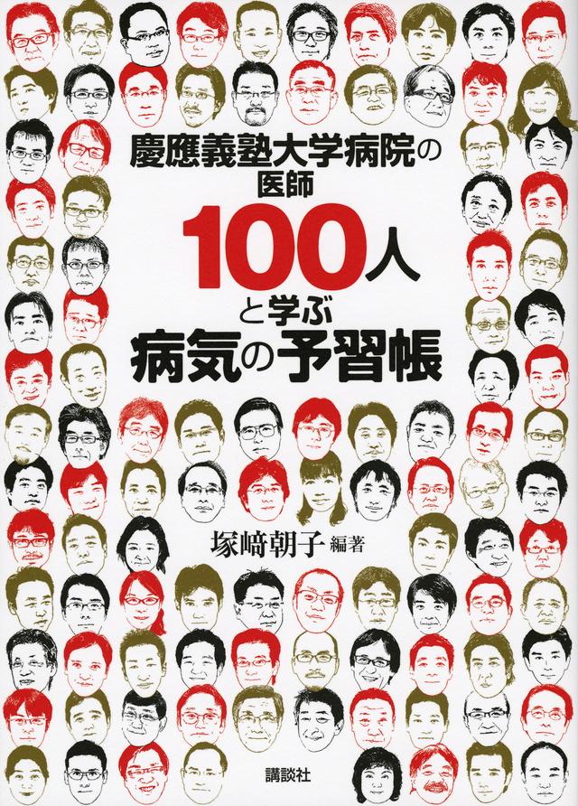『慶應義塾大学病院の医師100人と学ぶ病気の予習帳』書影
