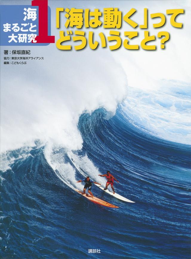海まるごと大研究 1「海は動く」ってどういうこと?