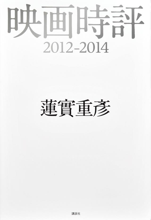 映画時評 2012-2014