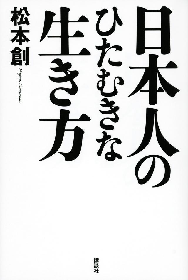 『日本人のひたむきな生き方』書影
