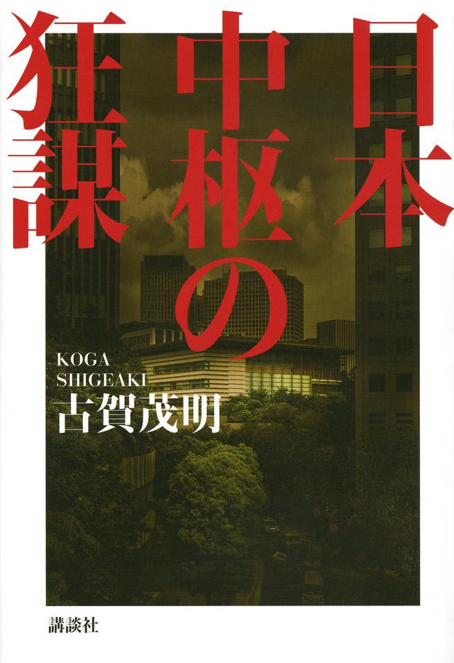 『日本中枢の狂謀』書影