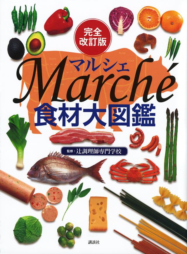 完全改訂版 食材大図鑑 Marche