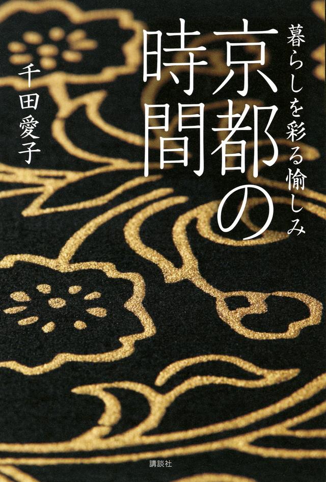 暮らしを彩る愉しみ 京都の時間