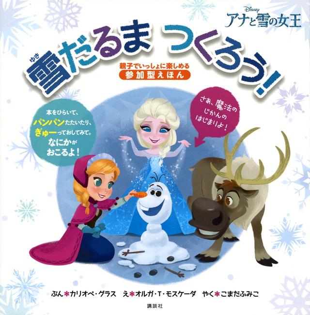 アナと雪の女王 雪だるま つくろう!