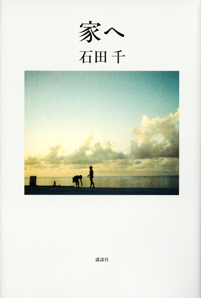 『家へ』書影