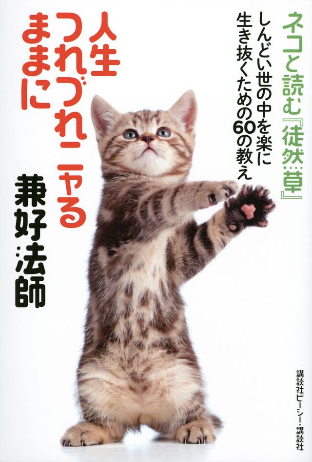 猫派仕様の「徒然草」。気ままなウイットに満ちた「猫本」