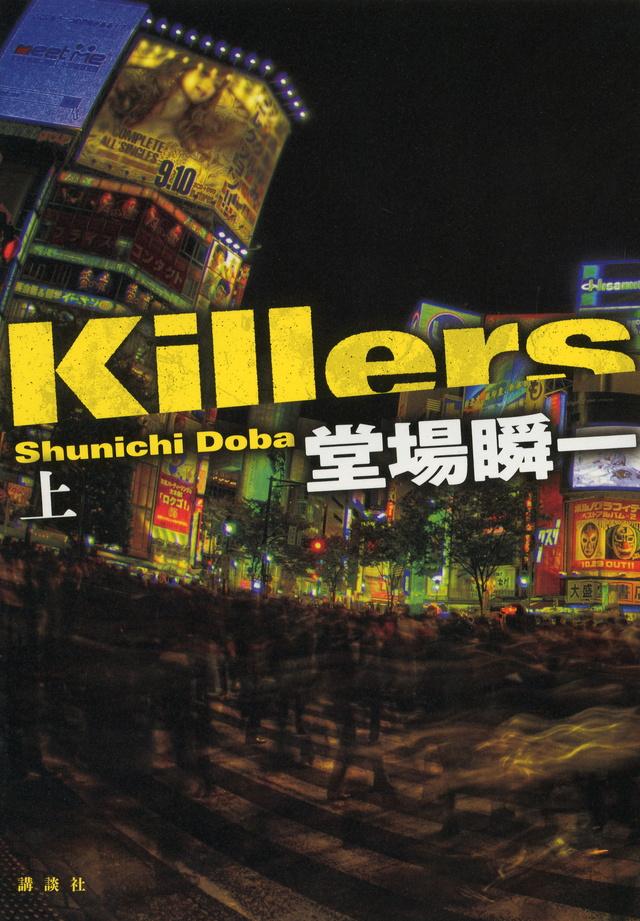 『Killers(上)』堂場瞬一