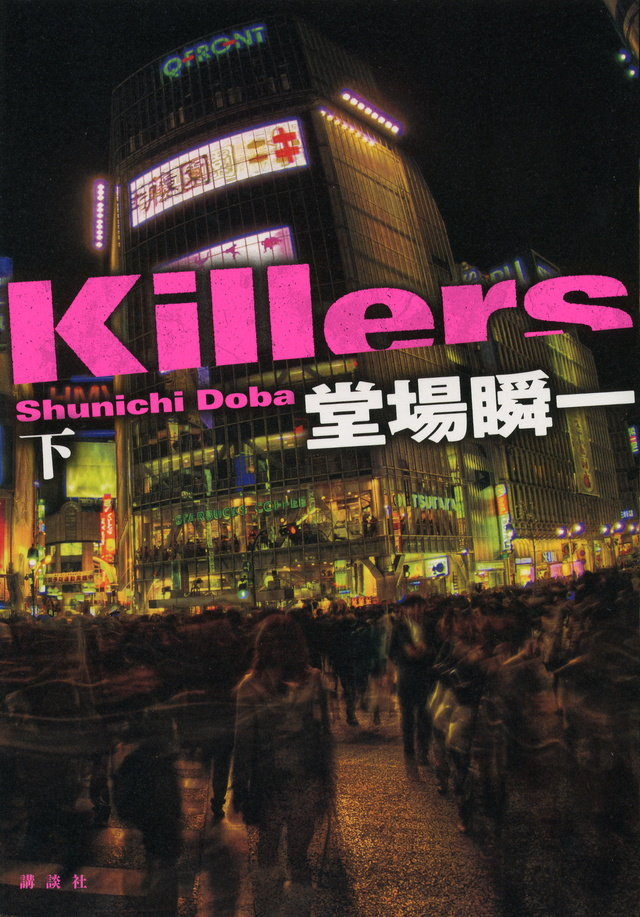 『Killers(下)』堂場瞬一