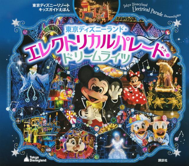 東京ディズニーリゾートキッズガイドえほん 東京ディズニーランド・エレクトリカルパレード・ドリームライツ