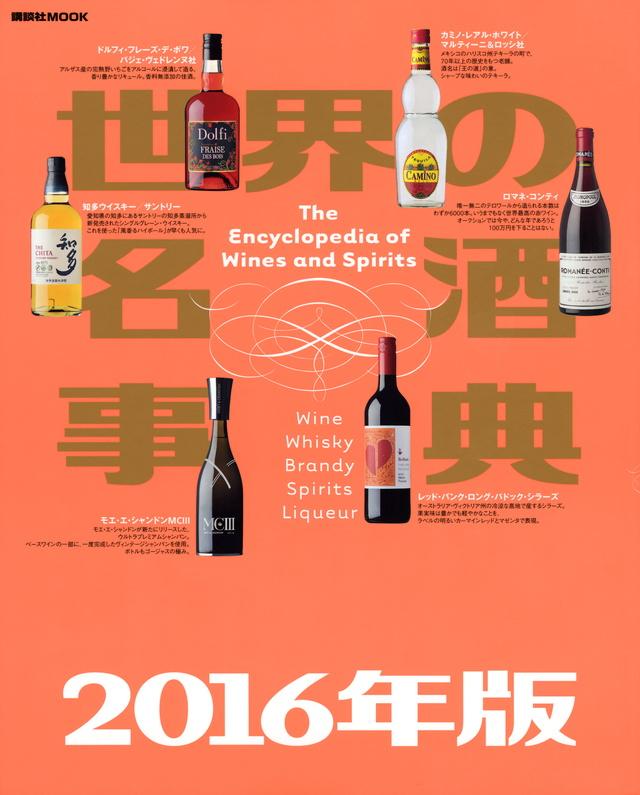 世界の名酒事典 2016年版