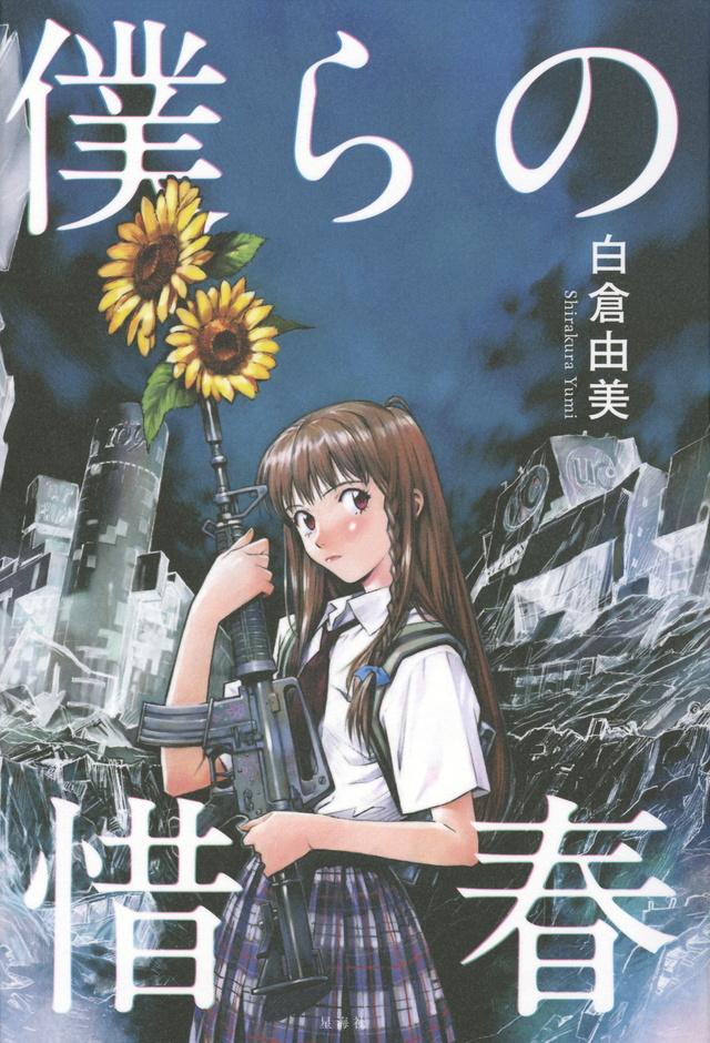 『僕らの惜春』(白倉 由美,貞本 義行)|講談社BOOK倶楽部