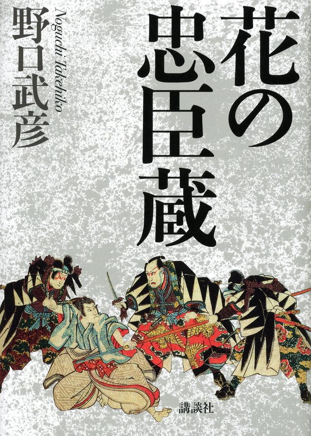 暗黒政治を終焉させた「忠臣蔵・赤穂浪士」、平成日本にもとどめを刺す!?