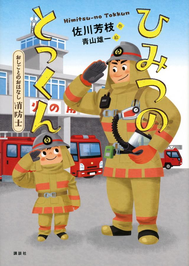 おしごとのおはなし 消防士 ひみつのとっくん
