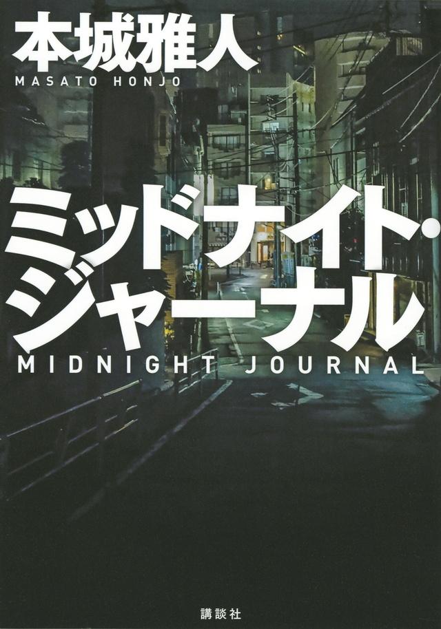 『ミッドナイト・ジャーナル』書影
